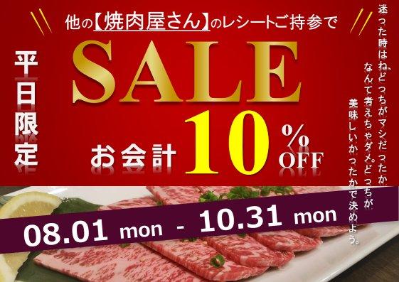 『他店の焼肉屋さんのレシートが10%オフ割引券に!!』